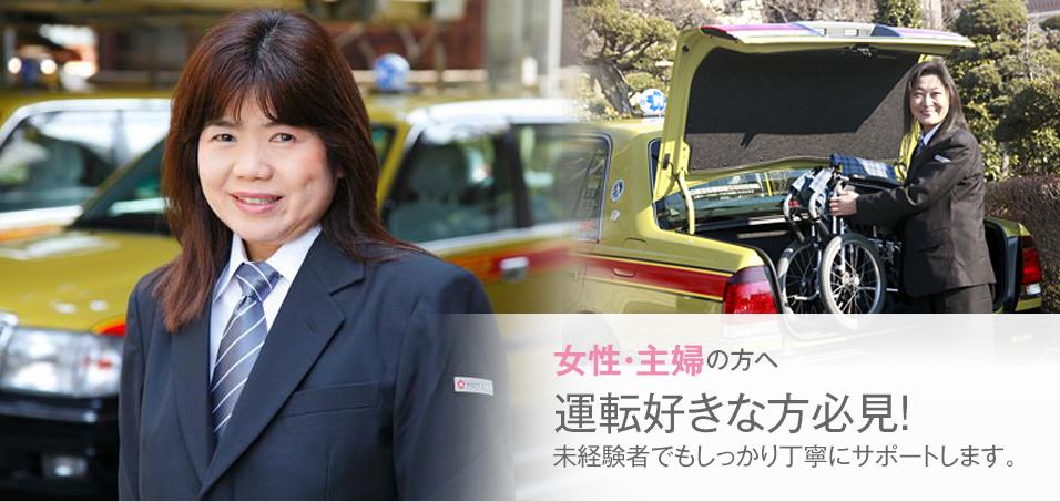 タクシー ドライバー 求人